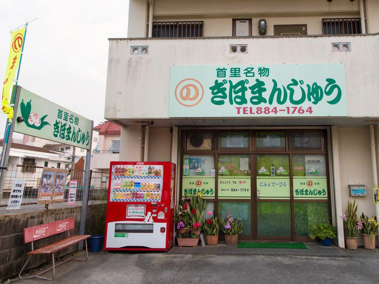 Магазин «Гибо-мандзю» раньше находился в районе Сюридзёгибо-тё