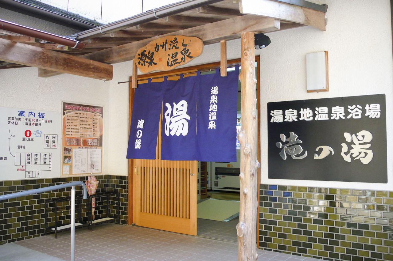 Вход в общественную купальню Таки-но-ю в Тосэндзи