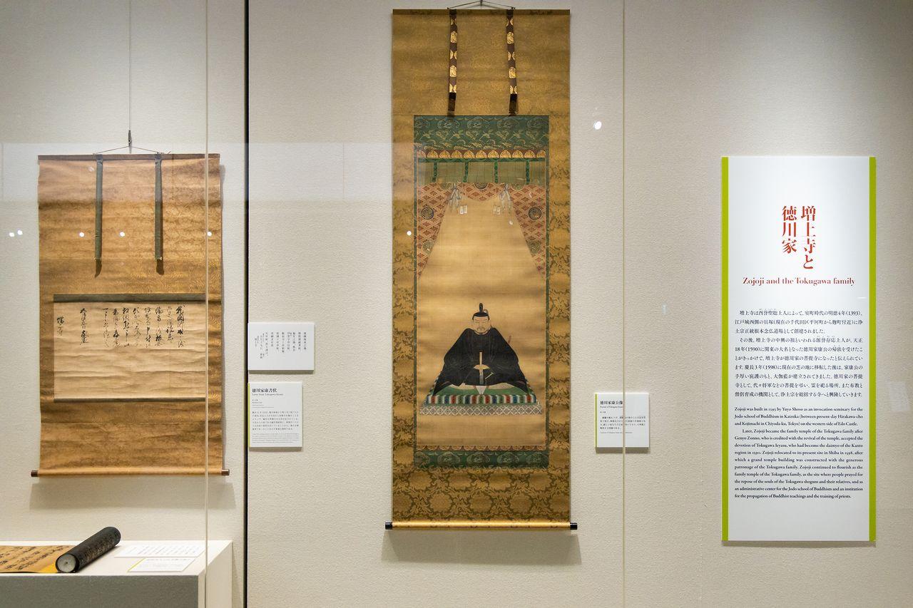 Портрет Токугавы Иэясу и послание Иэясу с выражением почтения священнику Дзонно в сокровищнице храма Дзодзёдзи