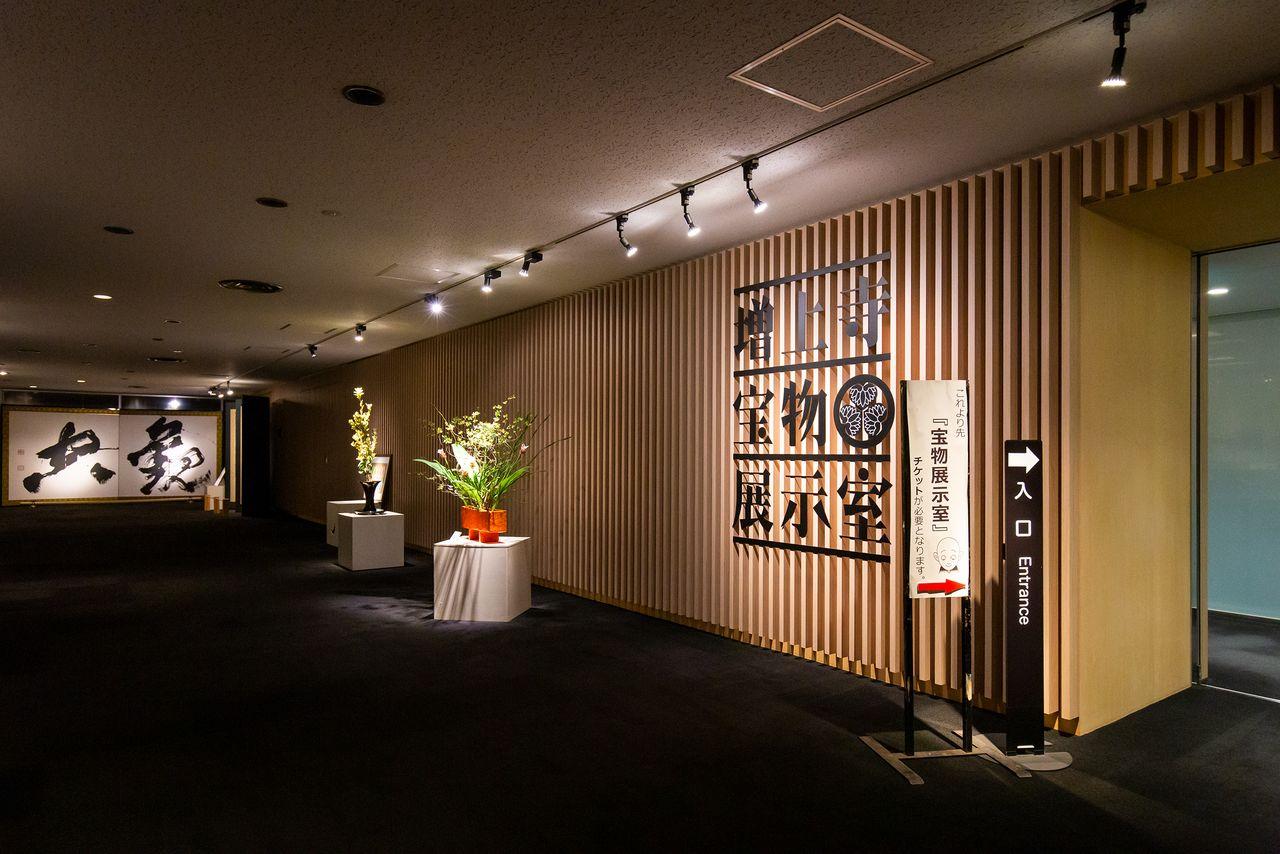 В фойе Галереи сокровищ выставлены работы каллиграфа Янагиды Тайун и художника Синода Токо