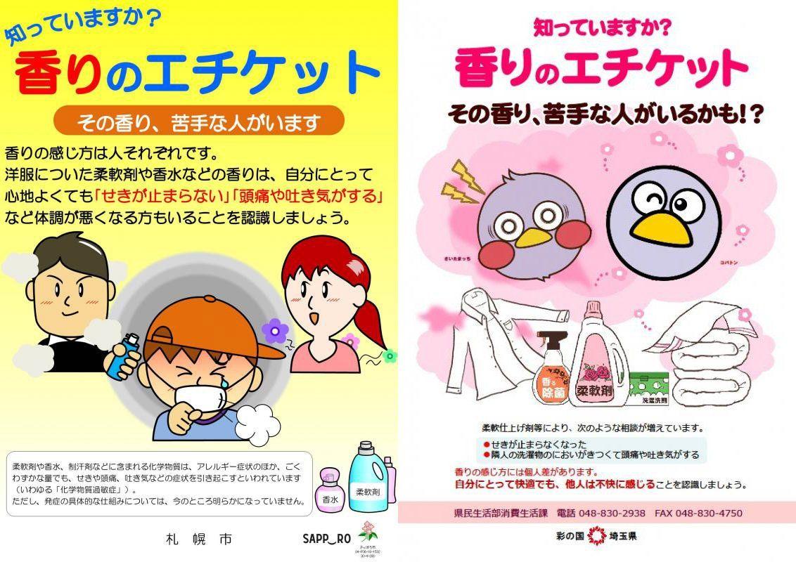 Плакаты для информирования общественности о парфюмерном этикете, выпущенные муниципальным управлением Саппоро (слева) и префектурой Сайтама (справа). По состоянию на июнь 2020 года 51 орган местного самоуправления выпустил подобные плакаты, и их число растет
