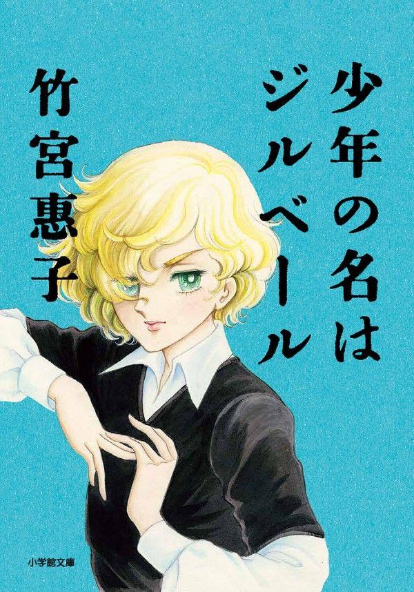 Переиздание манги Такэмии «Мальчика зовут Гилберт» (Сёнэн но на ва Дзирубэру) 2019 года