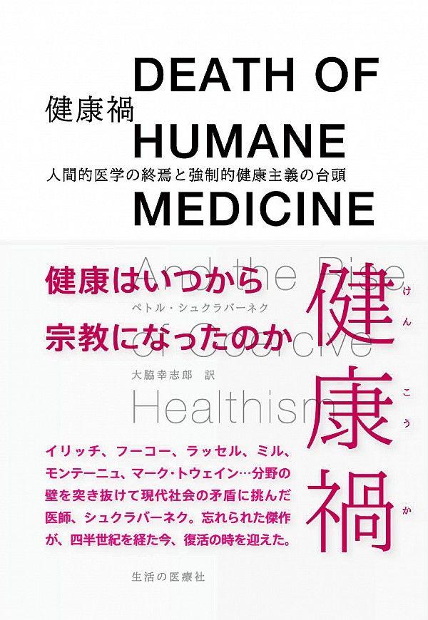 Книга Петра Шкрабанека «Хелсизм – конец медицины для человека и принуждение к здоровому образу жизни» (издательство «Сэйкацу-но ирёся»)