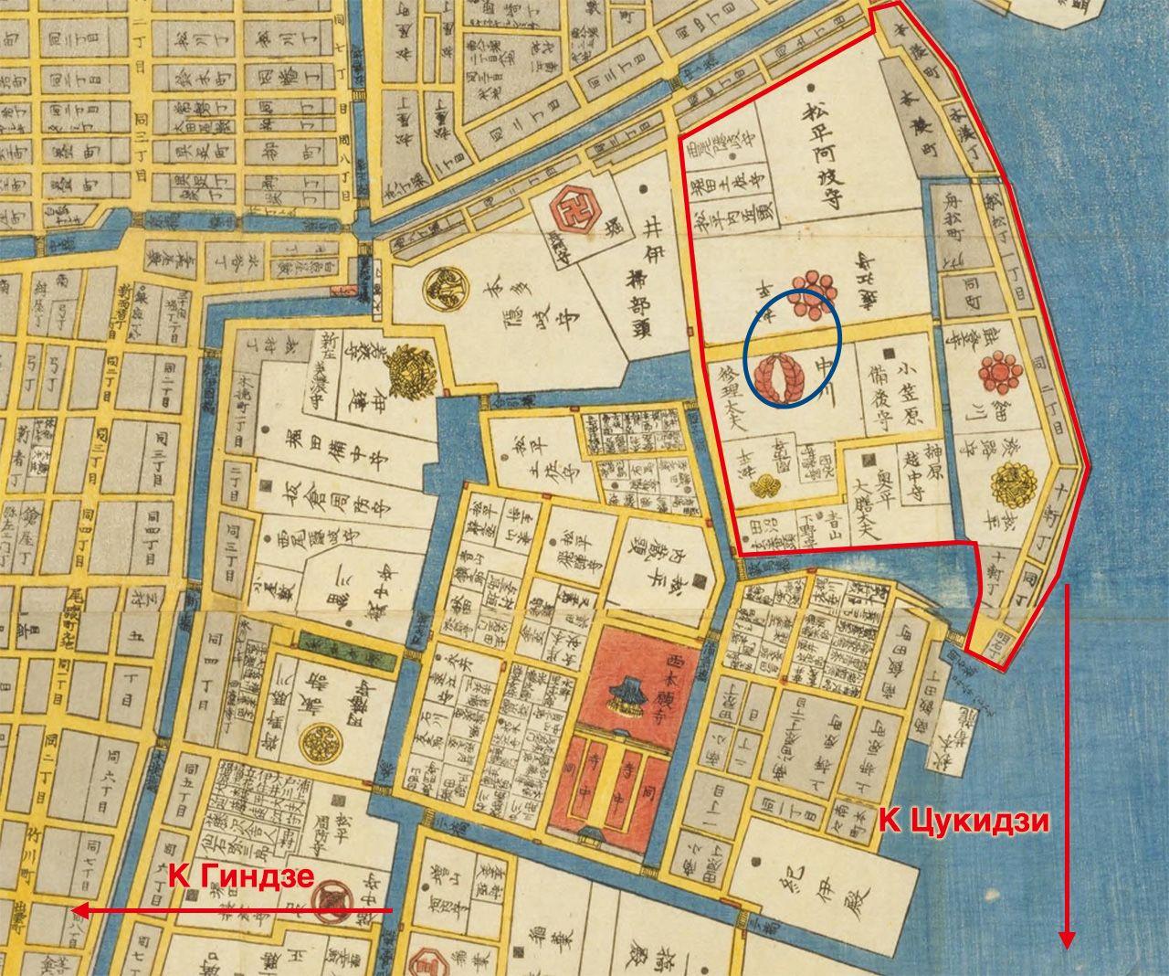 Карта района Цукидзи в Эдо (Цукидзи хаттёбори нихомбаси-минами эдзу). Красной линией обведён остров, где расположены орудийные батареи; синий кружок – усадьба резиденции княжества Ако (карта примерно 1840-1860-х годов, до наших дней резиденция не сохранилась). Красный прямоугольник – храм Хонгандзи, который находится недалеко от нынешних Цукидзи и Гиндзы (собрание Национальной парламентской библиотеки)