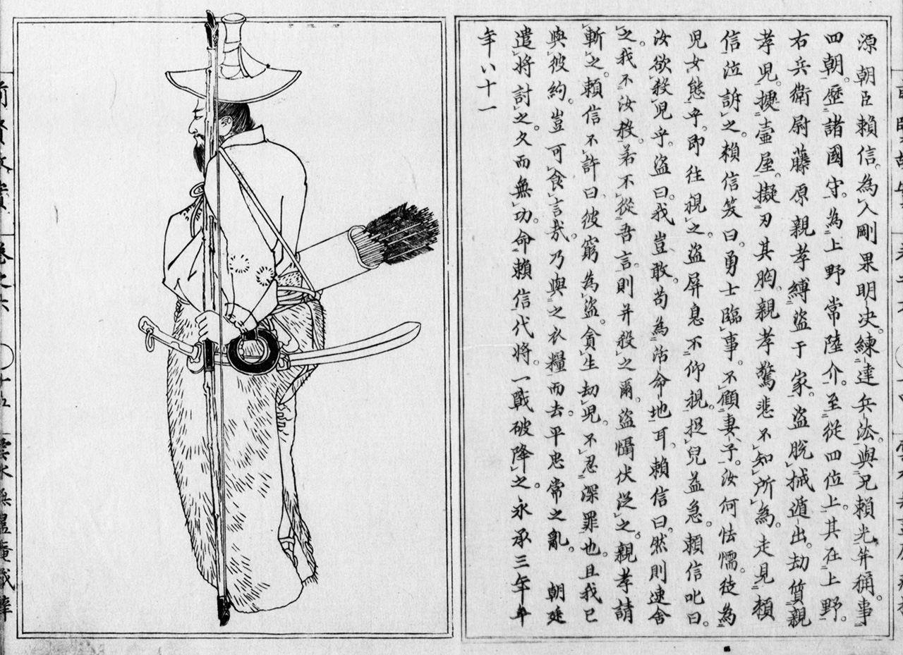 Минамото-но Ёринобу, считающийся предком рода Кавати-Гэндзи, дед Минамото-но Ёсииэ, изображённого на иллюстрации к заголовку. Его потомками были также Минамото-но Ёритомо, Минамото-но Ёсинака, Асикага Такаудзи и Нитта Ёсисада (сборник биографий Дзэнкэн кодзицу, коллекция Национальной парламентской библиотеки)