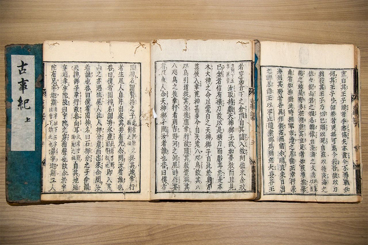 Текст «Записей о деяниях древности» (Кодзики) годов Канъэй (фотография Nippon.com)
