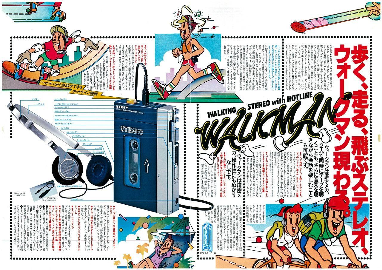 Страница каталога времён выхода в продажу первой модели Walkman. Подробно объяснить возможности изделия позволила журнальная форма изложения