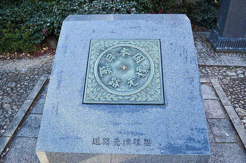 Копия мемориальной доски, обозначающей Нихомбаси как отправную точку пяти основных дорог Японии, установленная в камне у моста. Оригинал находится в центре проезжей части на мосту