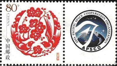 Эмблема APSCO на китайской почтовой марке (Фотография из статьи Цудзино Тэрухисы «Состояние космического развития Китая» (часть 7) на «Китайском научном портале»)