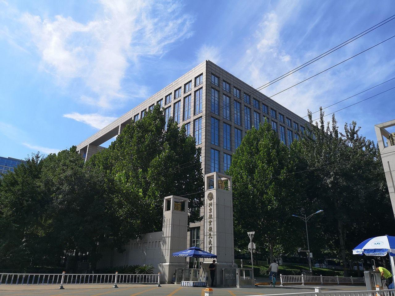 Пекинский университет авиации и космонавтики (Фотография Чжэн Цзе)