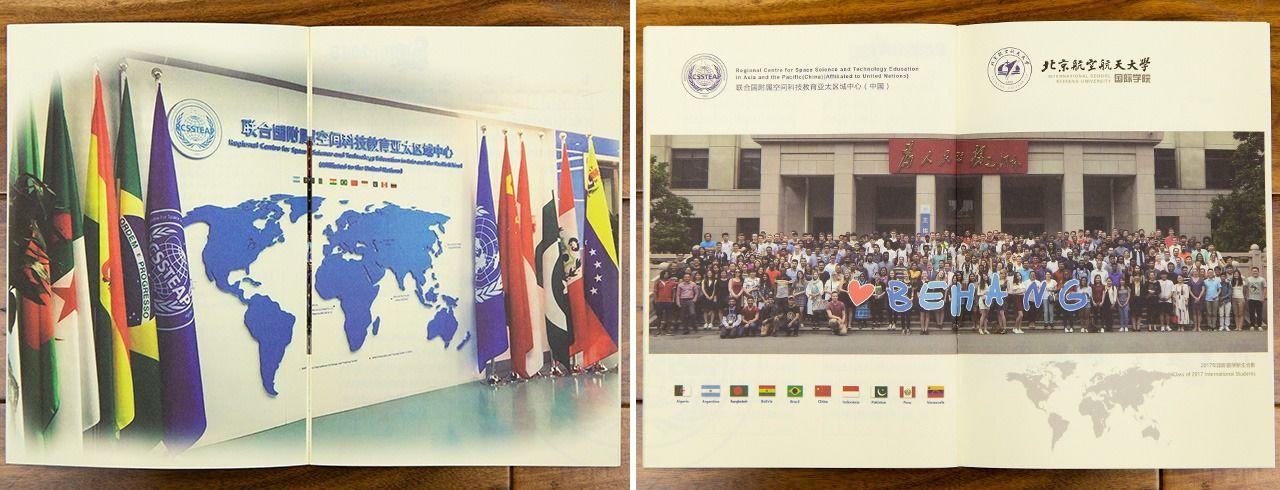 Страницы брошюры Азиатско-Тихоокеанского регионального центра космического научно-технического образования, соданного в Пекинском университете авиации и космонавтики: государственные флаги стран-участниц и стажёры, собранные под эгидой центра (фотографии предоставлены автором статьи)