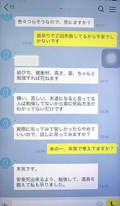 Обмен сообщениями между Сираиси и ученицей старшей школы