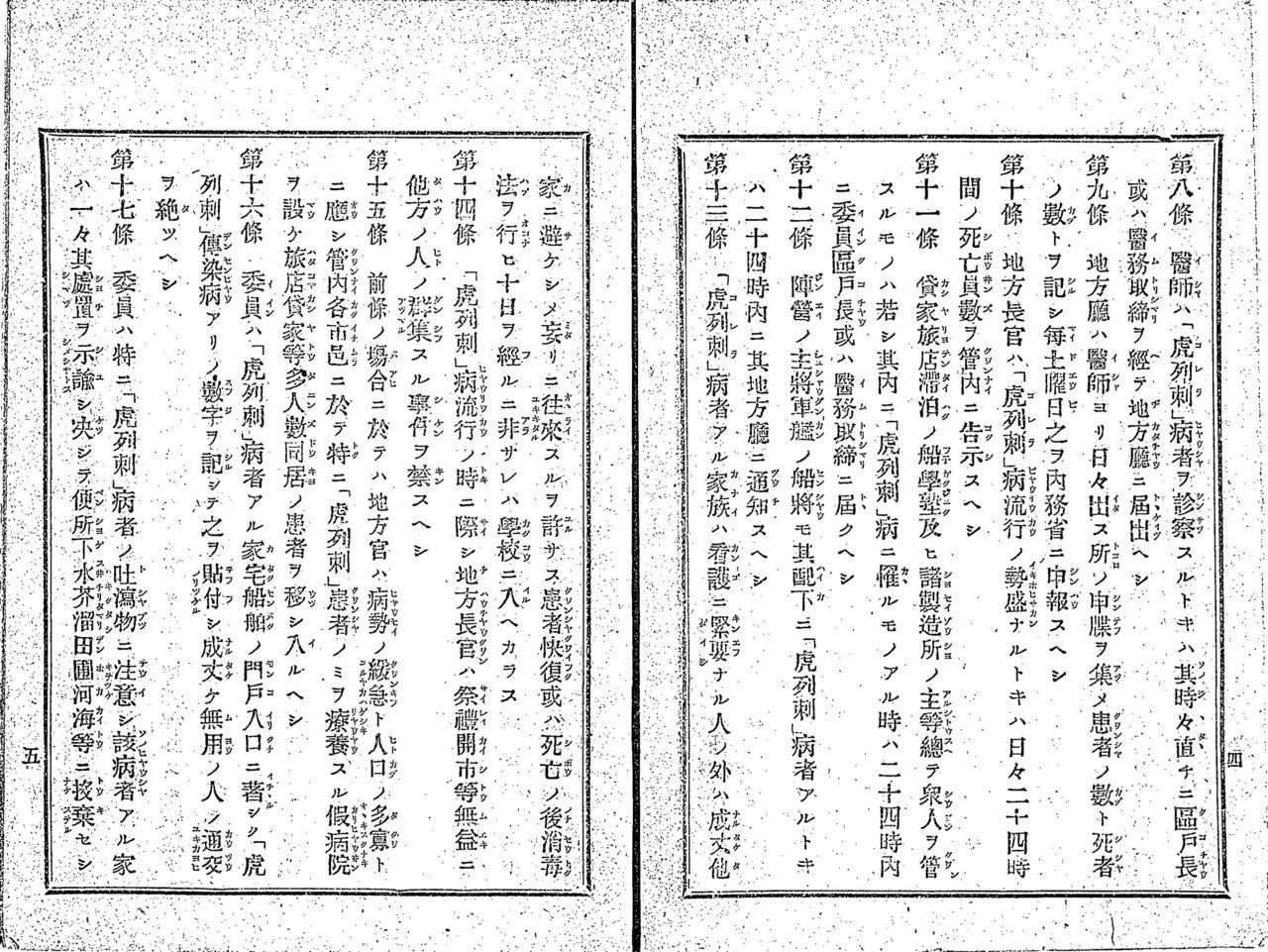 «Памятка о предотвращении холеры» (Национальная парламентская библиотека), страницы со статьёй 13. После выздоровления либо смерти больного семья должна дезинфицировать дом, и в течение 10 дней детям запрещено посещать школу