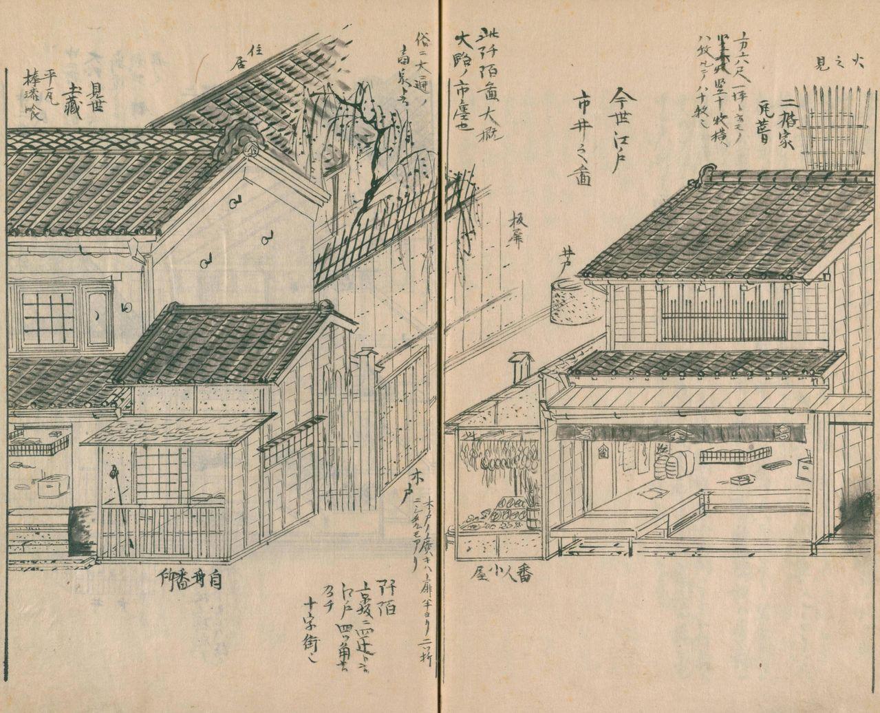 «Нынешняя улица Эдо». Справа видна лавка в фасадной части дома (омотэдана), которым обычно заведовал домовладелец. Ворота в центре ведут к многоквартирному дому, который простые люди снимают у домовладельца