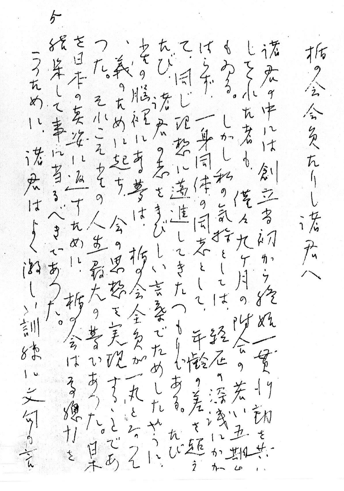 Посмертная записка, адресованная членам «Общества меча», с некоторыми из которых Мисима проник в штаб-квартиру Восточной части сухопутных Сил самообороны 25 ноября 1970 года (Jiji Press)