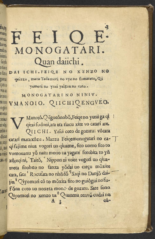 Страница из средневекового классического произведения «Повесть о доме Тайра» (Хэйкэ-моногатари на ромадзи, основанной на португальской фонетике. Напечатано в Амакуса, Япония, в 1592-1593 гг.(предоставлено Британской библиотекой