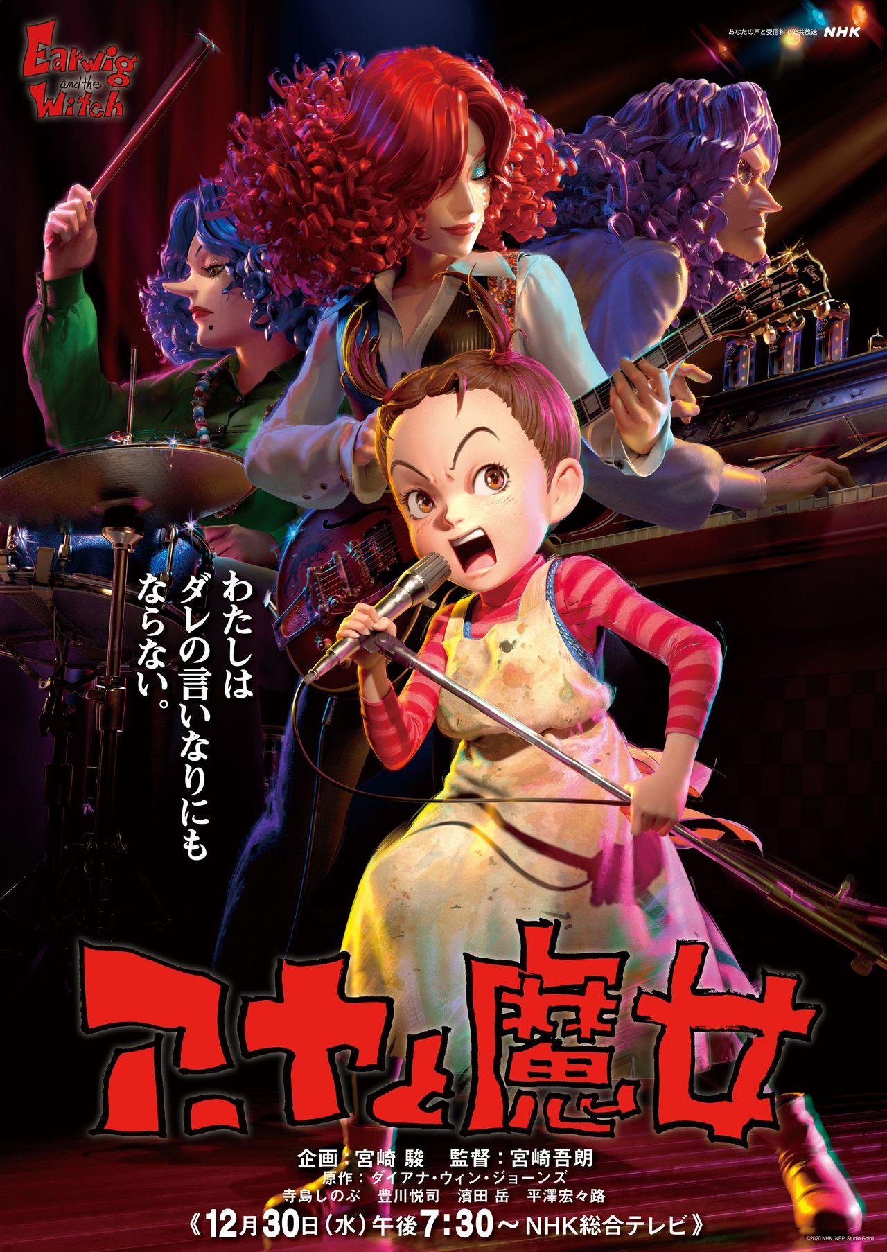 Плакат «Ая и ведьма» о премьере по NHK (©2020 NHK, NEP, Studio Ghibli)