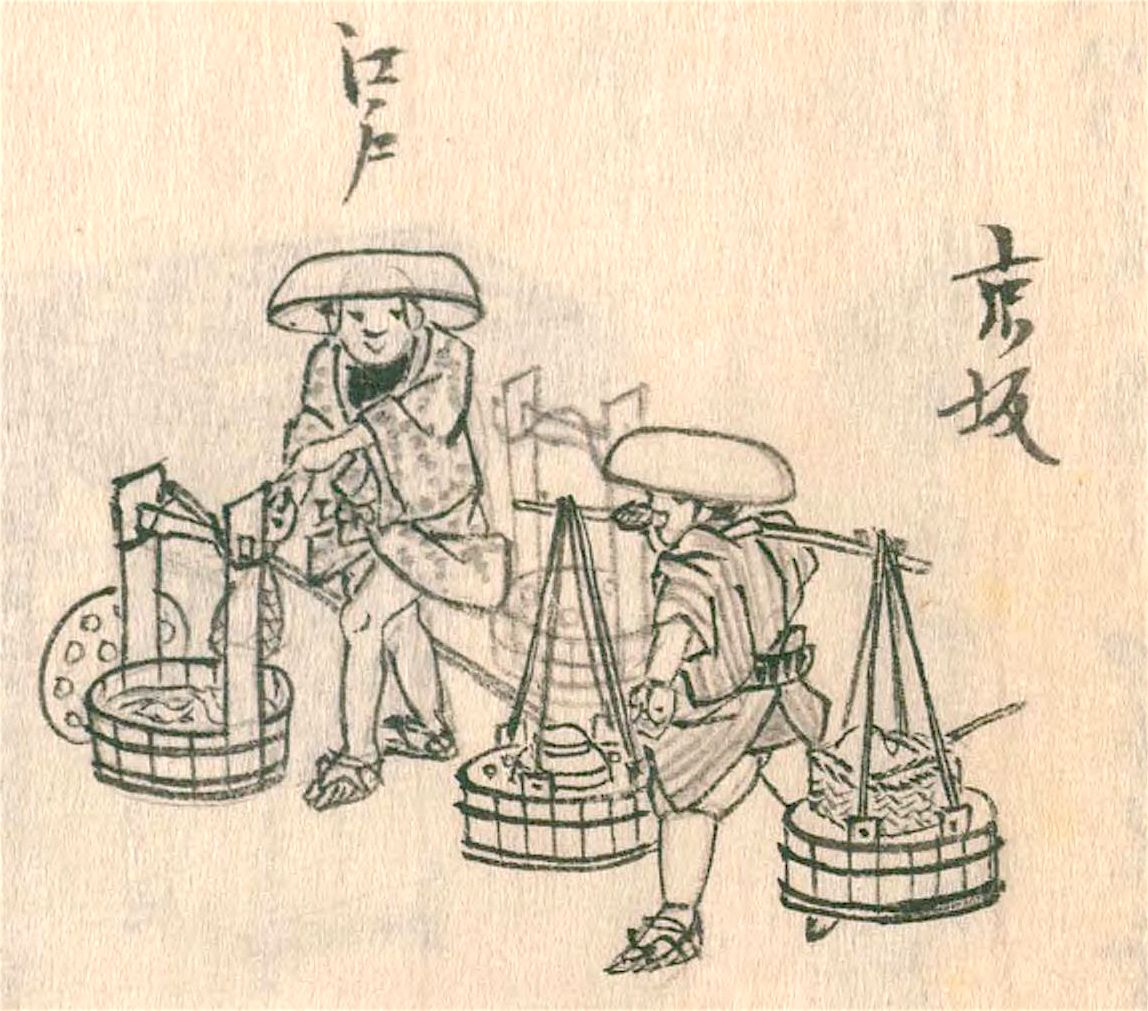 Продавцы золотых рыбок («Морисада манко», Национальная парламентская библиотека)