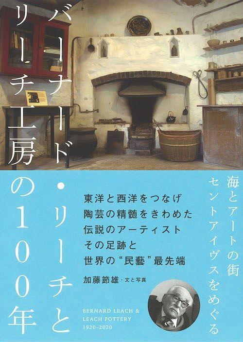 Книга Като Сэцуо «Бернард Лич и мастерская Лича 1920-2020» (на японском языке)