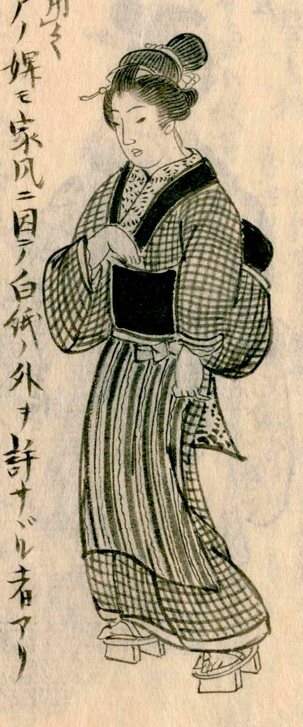 Китагава Морисада, «Одеяние сэппуку девицы из дома с малой дверью в Эдо», повседневная одежда молодых горожанок