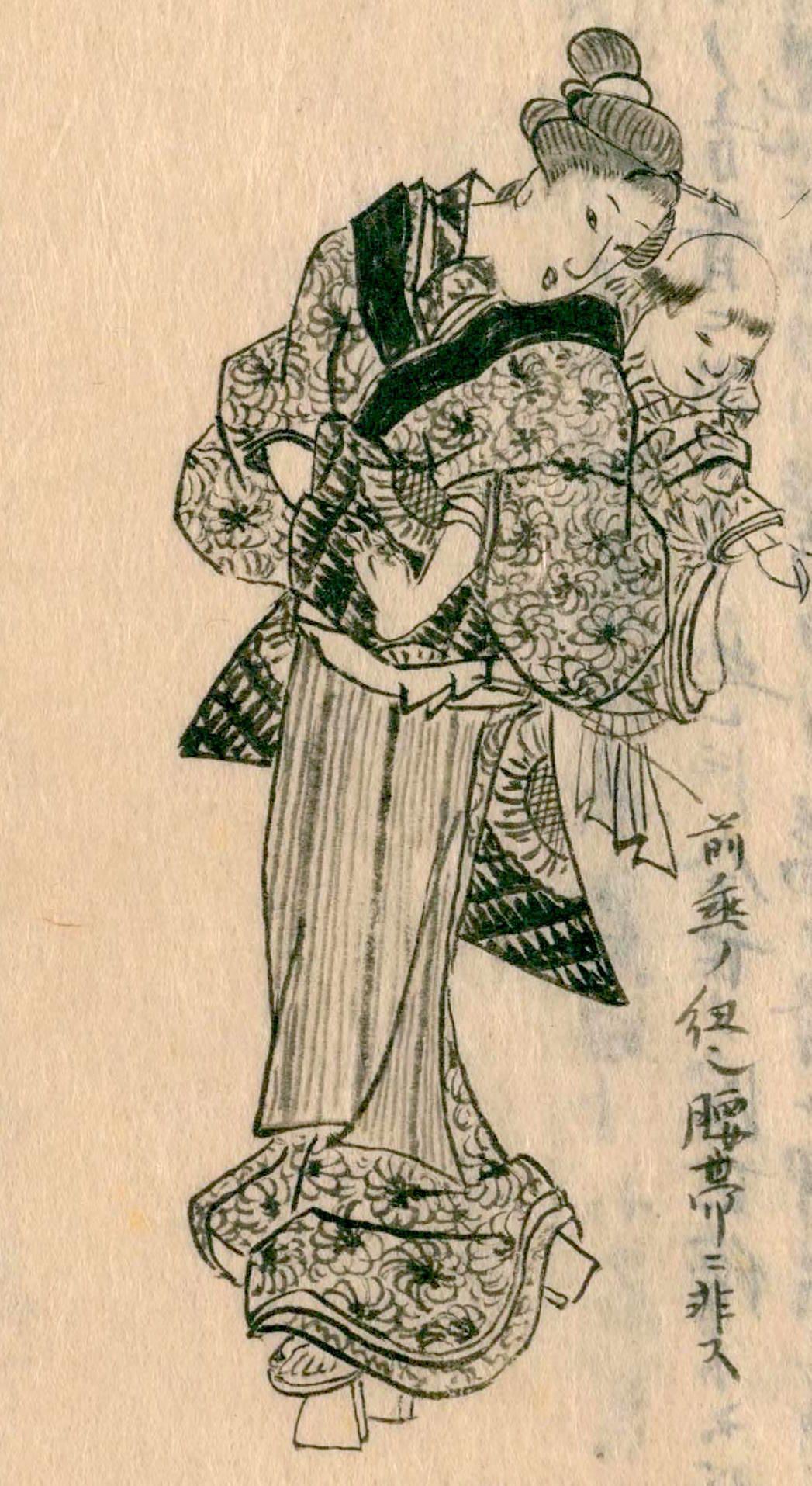 Китагава Морисада, «Народ нашего времени, девушка»