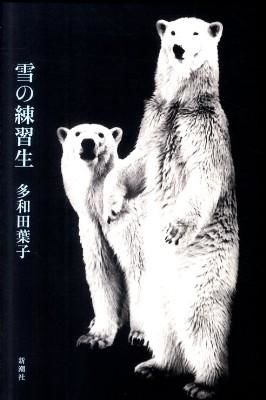«Мемуары белого медведя» (2011)