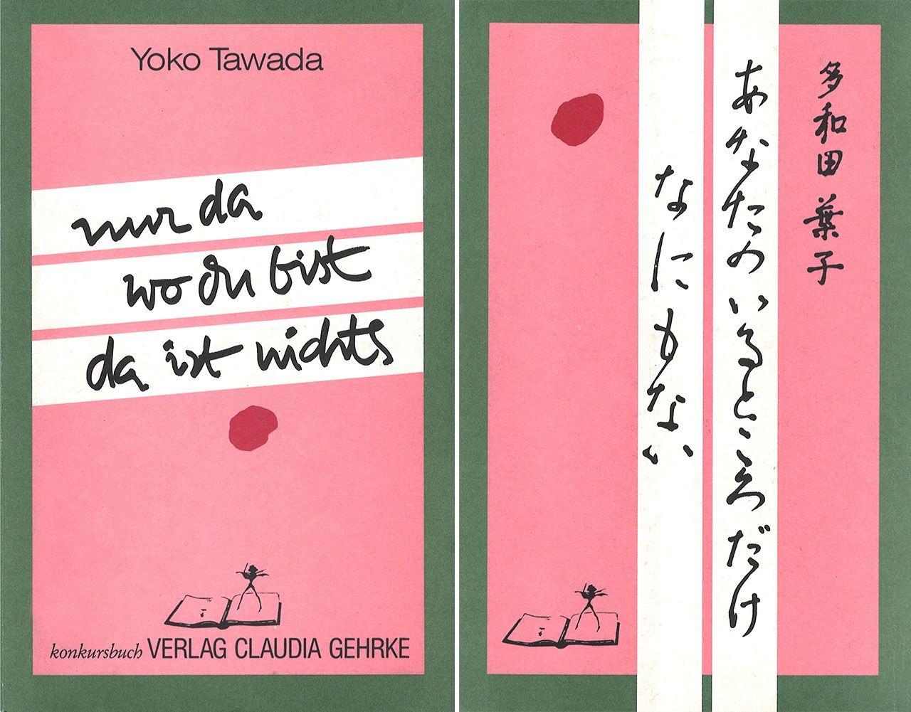 Двуязычная книга с двумя обложками «Ничего только там, где ты» (1987)