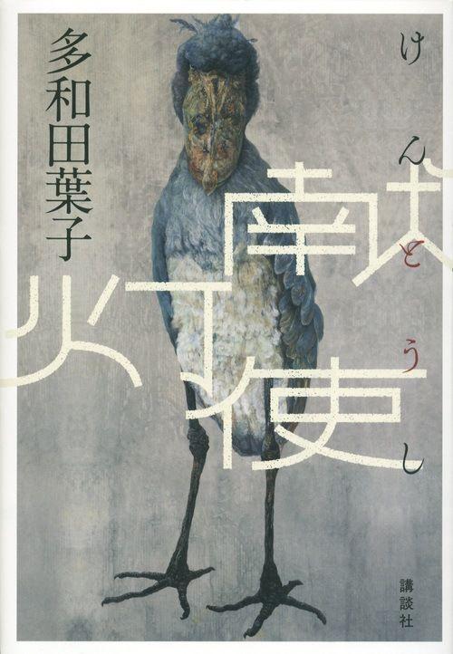 «Эмиссар» (издание на японском языке, 2014)