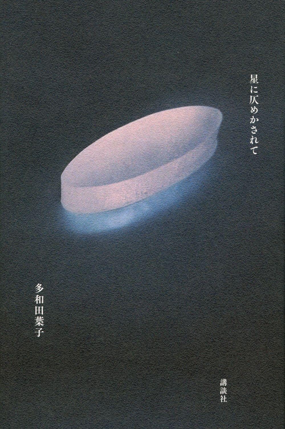 «Написанные на звёздах» (2020)
