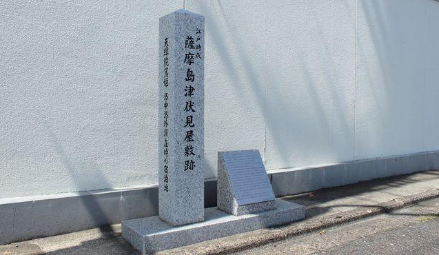 Мемориальный знак на месте резиденции княжества Сацума в Хигасисакаимати, р-н Фусими-ку, Киото. Здесь в 1866 году после инцидента Терадая скрывался Сакамото Рёма (PIXTA)