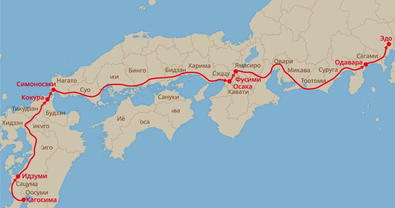 Маршрут процессии княжества Сацума с 23 дня 8 месяца до 9 дня 10 месяца 5 года Каэй. Это было долгое путешествие в 48 дней, и, пожалуй, самое сложное среди всех, которые регулярно совершали даймё 300 княжеств периода Эдо