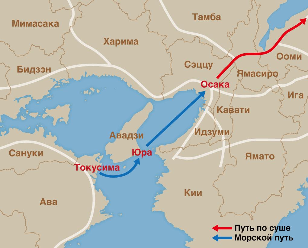 Когда правители Токусимы отправлялись на Хонсю, они часто ночевали на территории Авадзи. Поскольку дорога к морю заняла всего одну ночь и два дня,  плохая погода слабо влияла на сроки пути