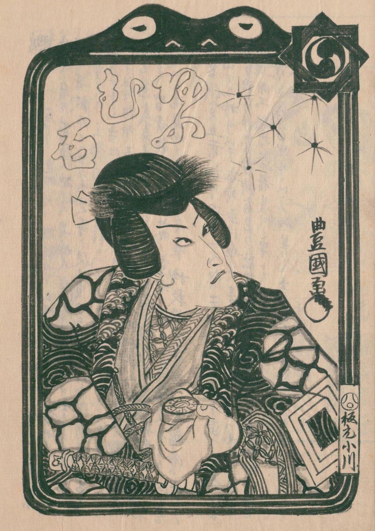 Написанный Морисадой по мотивам гравюры Тоёкуни портрет Дандзюро VIII в роли Дзирайя. По словам Морисады, такие портреты актёров назывались омусэки и продавались в сувенирных магазинах («Морисада манко», Национальная парламентская библиотека)