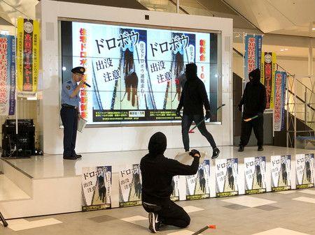 Рекламная акция полиции Айти о системе вознаграждений за информацию о квартирных кражах, Нагоя, 2 августа