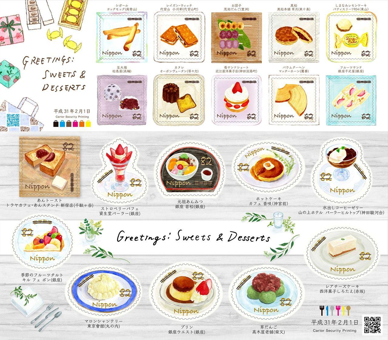 Лист почтовых марок со сладостями и десертами поставляется в удобном формате наклеек, не требующих увлажнения при использовании (разработано Ямадой Ясуко; выпущено 1 февраля 2019 г.)